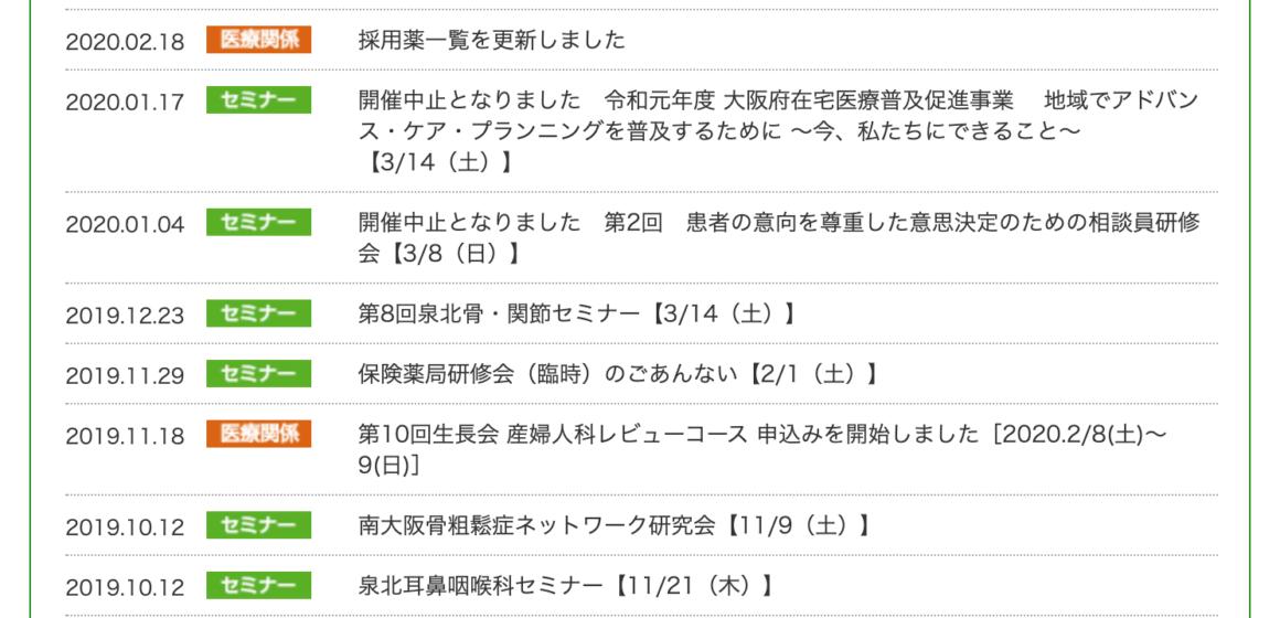 スクリーンショット 2020-04-23 13.49.22