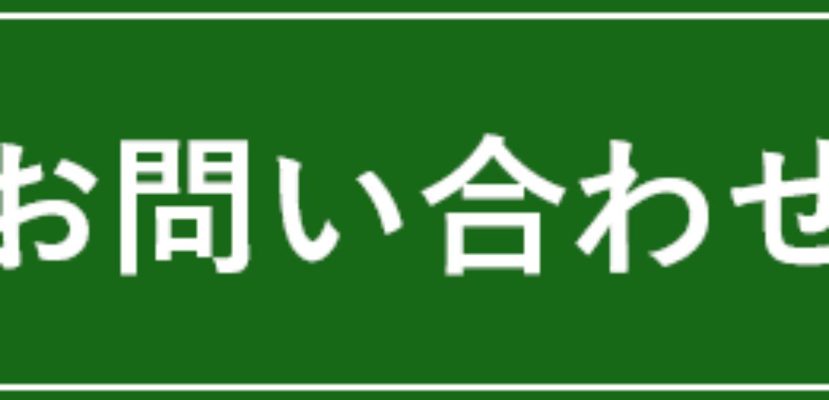 tsu-re-btn-conatact